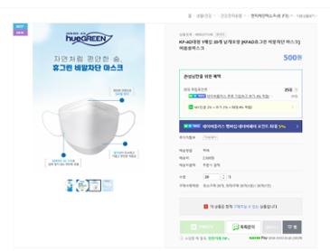 (정보공유)KF-AD 마스크 판매몰 휴그린