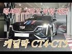 [신차 리뷰] 캐딜락 CT4 ·CT5, 4000만원대로 출발하는 럭셔리 세단
