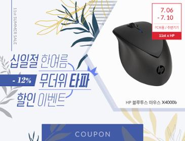 HP정품 블루투스마우스 X4000b 초특가 24,900원