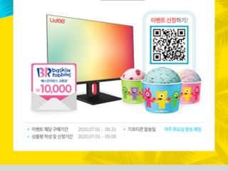 제이씨현, 유디아 모니터 대상 배스킨라빈스 교환권 증정 포토상품평 행사