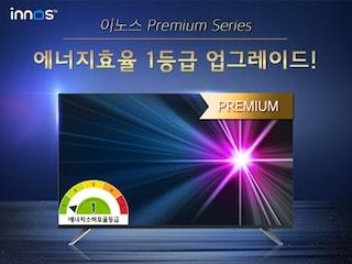 이노스TV 'Premium 시리즈' 에너지 효율 1등급으로 업그레이드