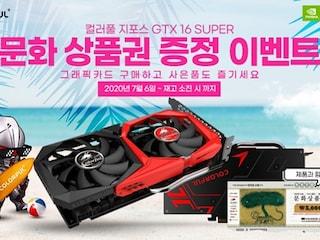 웨이코스 'COLORFUL GeForce GTX 16 SUPER 토마호크 시리즈' 구매 시 상품권 증정