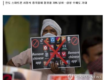 """LG폰 간만에 웃었다…""""인도 중국산 불매운동에 판매량 10배증가"""""""