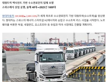 현대차, 세계 최초 수소 트럭 상용화