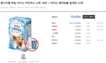 맥심 아이스 커피믹스 100T + 보틀 + 컵세트 = 13,670원