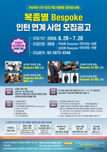 서울시, 패션 민간기업 맞춤형 일자리 사업 공고