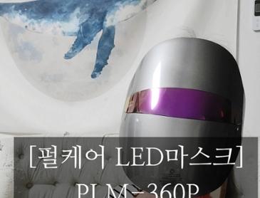 LED 마스크 효과체험 [펄케어 LED 마스크 (PLM-360P)