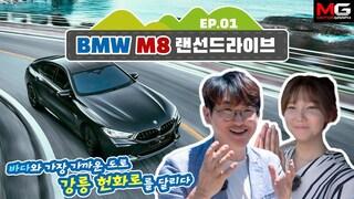 """""""경치만 봐도 핵이득"""" BMW M8 타고 대신 달려드립니다!!!..여름 휴가를 위한 드라이브 코스 TOP8(EP.01 강릉 헌화로)"""