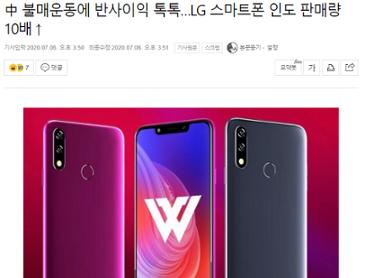 LG 스마트폰 인도 판매량 증가