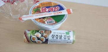 편의점 삼겹살 김밥...