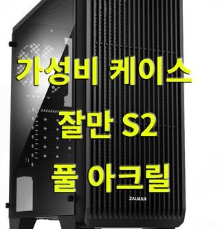 가성비 케이스 잘만S2 리뷰