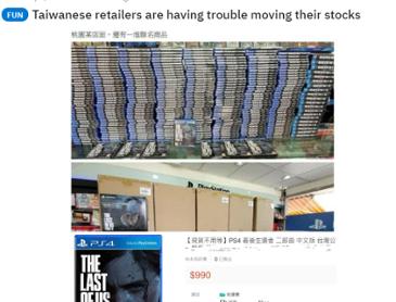 대만라오어2 판매 근황
