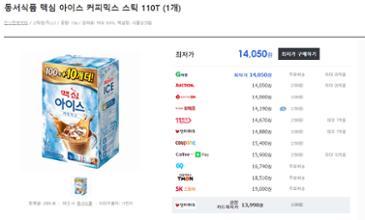 맥심 아이스 커피믹스 110T=14,050원_무배