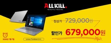 [올킬] 10세대 노트북 ThinkBook 15IIL /i5/8G/256g/DOS (679,000 / 무배)