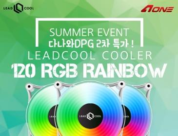 에이원,리드쿨 120 RGB 레인보우 다나와DPG2차 특가안내 바로내일 !