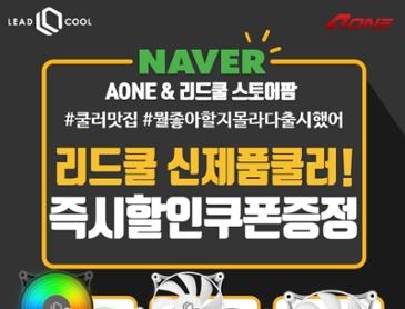 에이원&리드쿨 공식스토어팜 신제품 쿨러 !! 즉시할인쿠폰증정