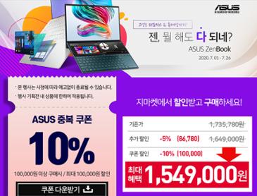 [추가 100,000원 할인!] ASUS 젠북 15인치 노트북 UX534FTC-A9082T 스크린패드2.0