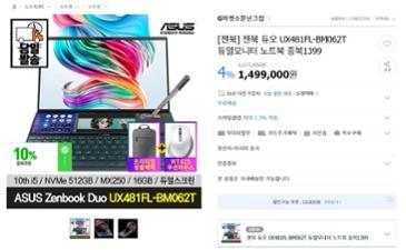 10만원 중복쿠폰 적용가 139만! 젠북 듀오 UX481FL-BM062T 듀얼스크린, 10세대,NVME 512GB,16GB RAM