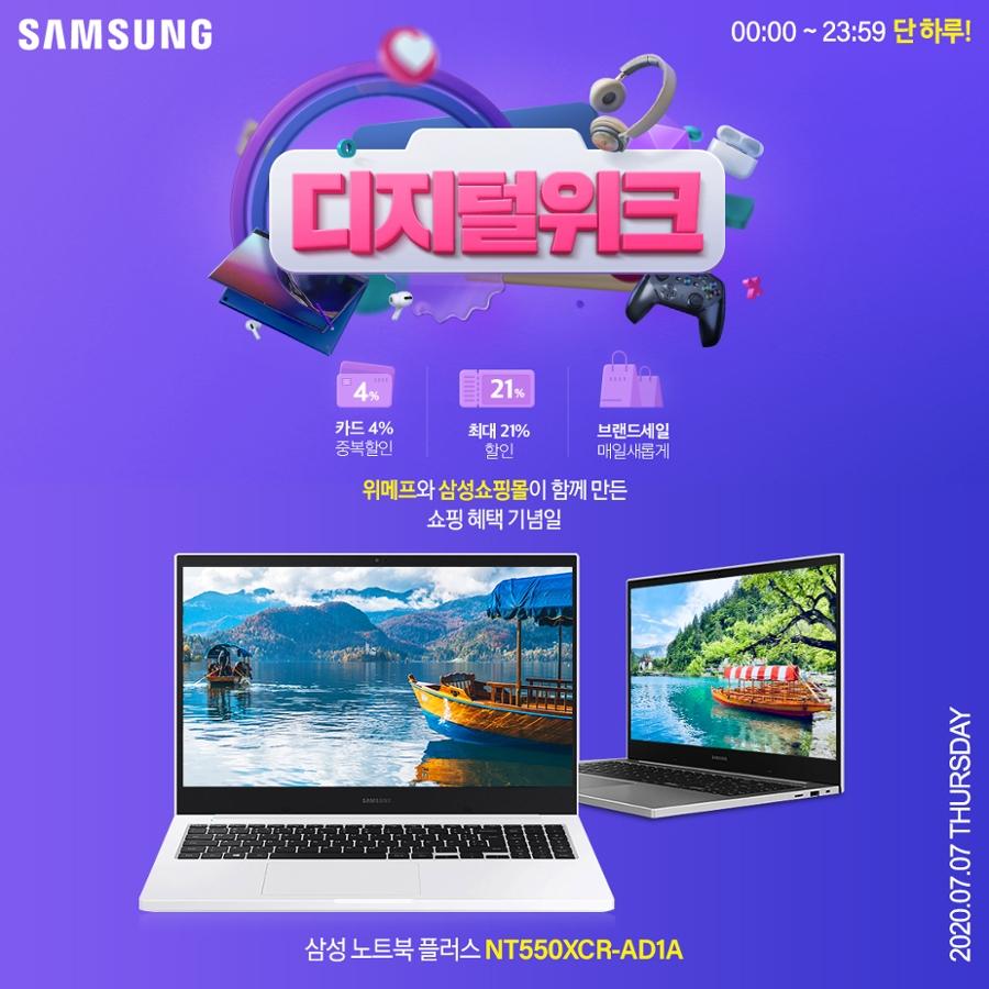[위메프 디지털위크] 단 하루 최대 21%할인! 삼성노트북 플러스 NT550XCR-AD1A 최종혜택가 39만원!!