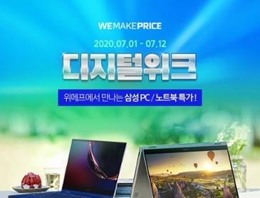 [위메프 디지털위크] 갤럭시북 플렉스 NT930QCG-K58A 166만원 특가 판매!