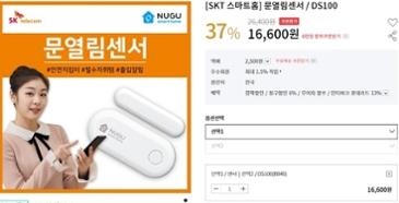 [자취생필수] 스마트홈 문열림센서 16,600원!