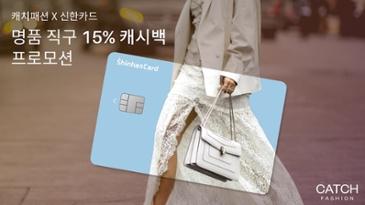 """캐치패션 X 신한카드""""명품 최대 15% 캐시백 해드려요"""""""