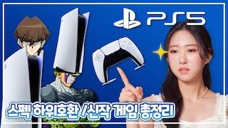 [PS5] 플레이스테이션 5, 달라진 점은? + 혜준 선정 베스트 신작게임 14개