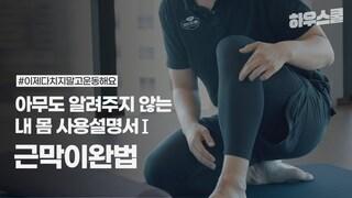 뭉친 근육 5분만에 싹 풀어주는 방법! 근막이완법 총정리 | 하우스쿨