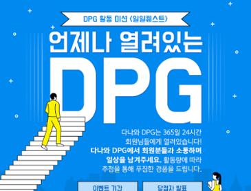 일일퀘스트 언제나 열려있는 DPG 보너스 이벤트 당첨 인증합니다.