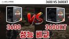 AMD 라이젠 3000 시리즈 개선한 XT 라인 출시! 3600XT 성능은?! (라이젠 5 3600 VS 라이젠 5 3600XT)