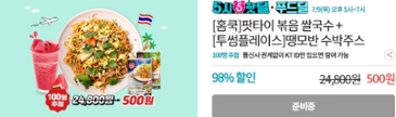 [KT핫딜] 팟타이 볶음 쌀국수+수박주스 500원