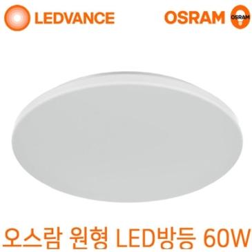 착한 가격 발견/공유함. 오스람 LED 원형 방등 60W