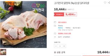 닭다리살(브라질산) 2kg - 9,040원 [무배]