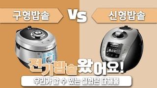 전기 압력밥솥이 업그레이드되어야 하는 이유 feat. 쿠첸 [최저가최고가]