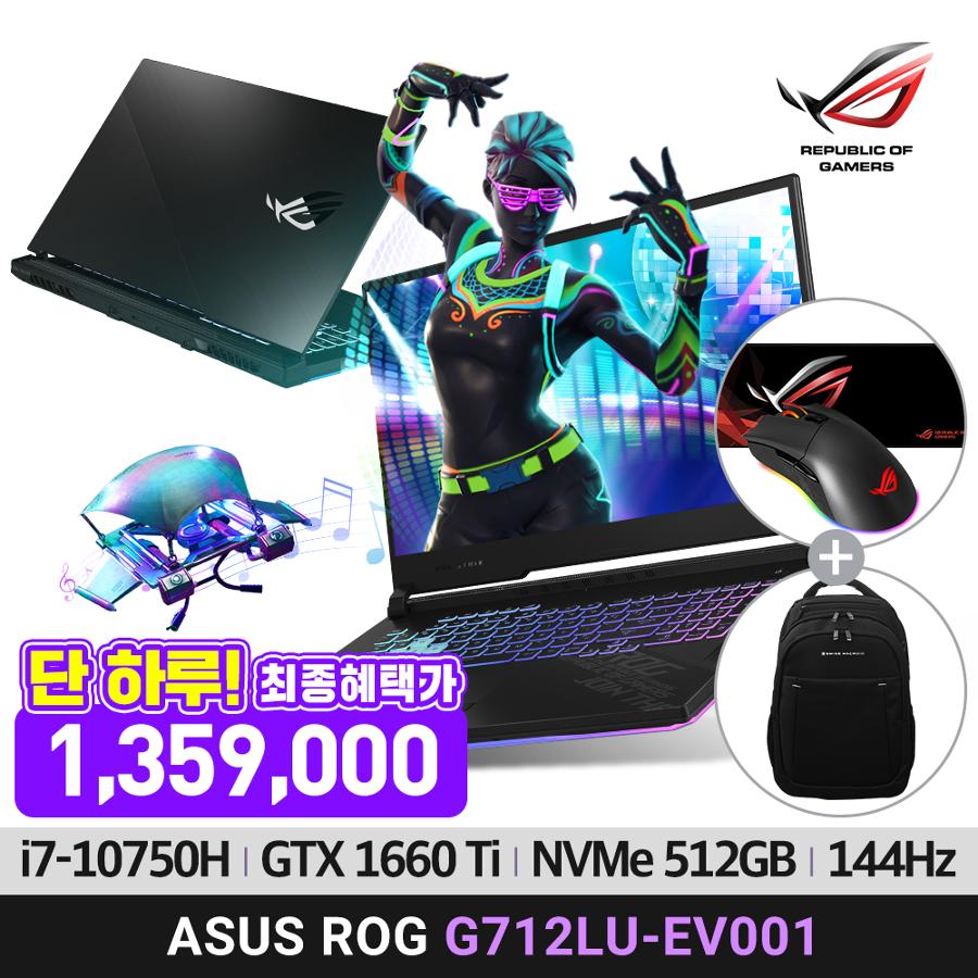 ★대박기회★ 오늘 14시부터 특급할인 10,000대 팔린 게이밍노트북 후속모델 런칭행사★ 10세대 CPU 탑재 게이밍노트북 ASUS ROG G712LU-EV001 GTX1660Ti