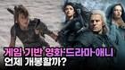 [영상] 이름만 들어도 기대작, 게임 기반 영화·드라마·애니