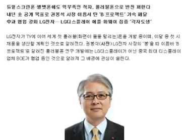 권봉석의 승부수… LG전자, 中 BOE와 세계 첫 '롤러블폰' 개발 베팅