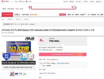 [11번가 Wanna B 단하루 특가74만]ASUS 젠북 UM433DA-A5002 라이젠5/8GB/NVME 512GB/IPS