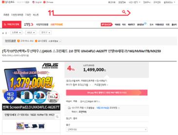 [11번가 Wanna B 단하루 특가137만]ASUS UX434FLC-A6267T 인텔10세대 i7/16G/NVMe1TB/MX250