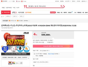 [★11번가 Wanna B 단하루 특가55만 ★] ASUS R424DA-EB446 쿼드코어 라이젠5/8GB/NVMe 512GB