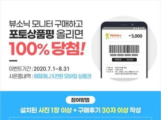 클릭나라 '뷰소닉 모니터' 포토상품평 이벤트 진행