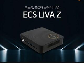 코잇, 윈도우 10 프로 탑재 'ECS LIVA Z 미니PC' 사면 경품 증정 행사