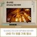 """와사비망고, VA패널 50형 UHD TV """"몬스터빈 Artview 500 HDR"""" 행사"""
