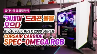 '커세어' 드래곤 볼을 모으다 - CORSAIR CARBIDE SERIES SPEC-OMEGA RGB