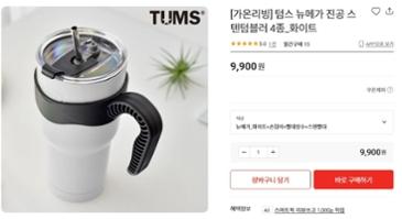 [무료배송] 텀스 뉴메가 텀블러 (빨대+손잡이+방수뚜껑까지) 9,900원
