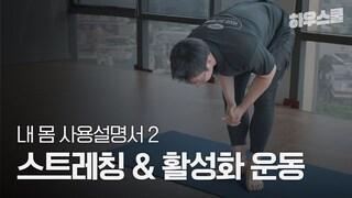 근육 풀고 스트레칭까지! 스트레칭 & 근육활성화 운동 | 하우스쿨