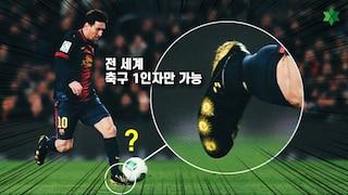 '전 세계 축구 1인자'가 되면 받을 수 있는 희귀한 축구화들  올해는 누가 받을까요?