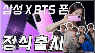 0709 아미 탄생일에 맞춘 BTS폰 정 식 출 시! 갤럭시 S20+ 5G BTS 에디션 언박싱 [4K]