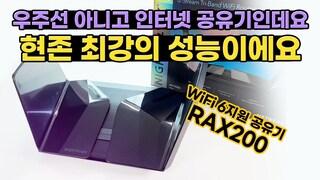 현존 최강의 WiFi 6 인터넷 공유기 NETGEAR RAX200 !