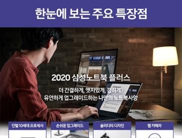 [오늘하루/62만원대] 삼성 노트북 플러스 NT550XCR-AD3A, 가성비 노트북 지마켓 특가